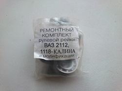 Ремкомплект рулевой рейки ВАЗ 2112